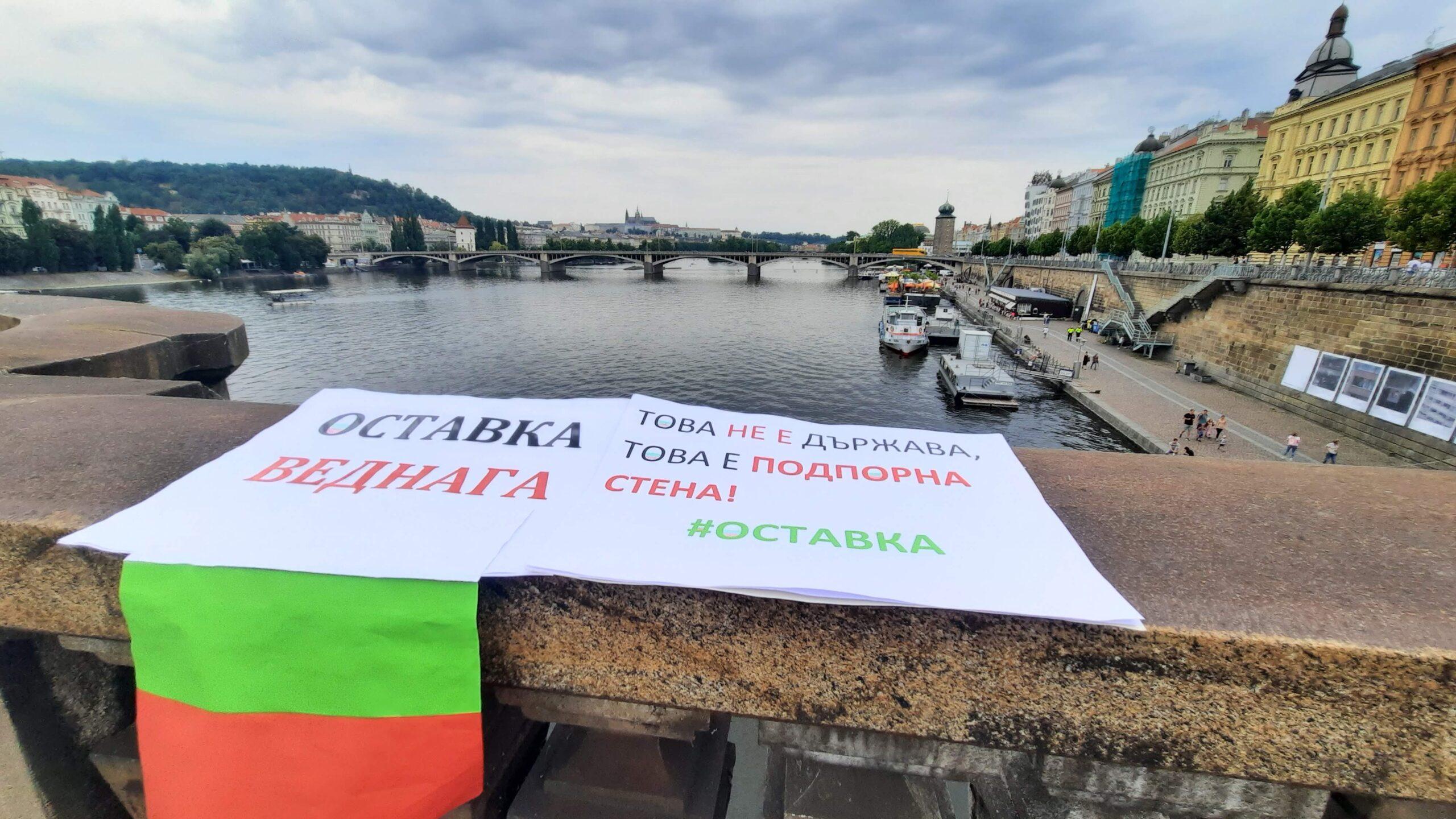 Протести и в Прага. #оставка